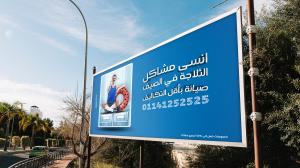 صيانة ايديال زانوسى بالاسكندرية