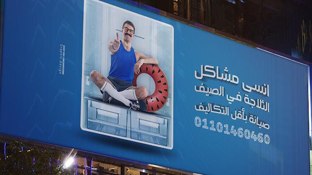 صيانة ايديال زانوسى بالقاهرة